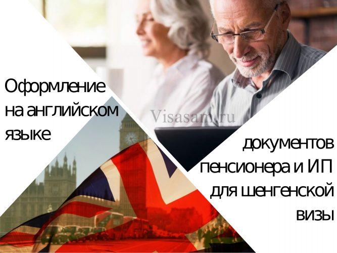Оформление на английском языке документов пенсионера и ИП для шенгенской визы