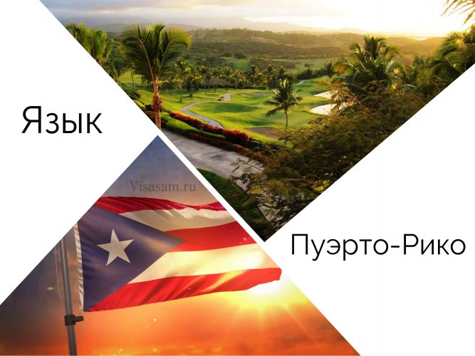 На каком языке говорят в Пуэрто-Рико: государственный диалекты страны
