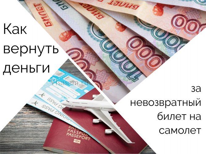 Как вернуть деньги за невозвратный билет на самолет