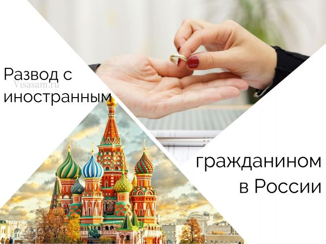 Развод с иностранцем в России без его присутствия