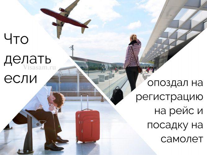 Что делать если опоздал на регистрацию на рейс и посадку на самолет