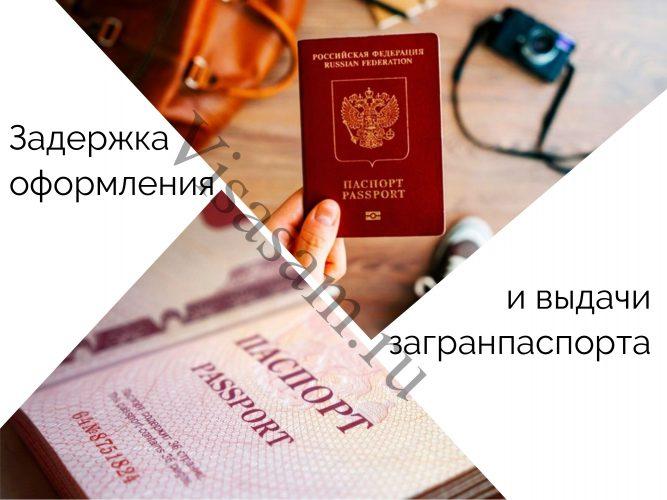Задержка оформления и выдачи загранпаспорта
