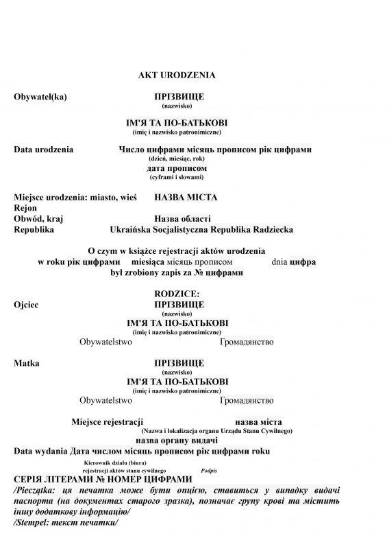 Шаблон перевода свидетельства о рождении на польский язык