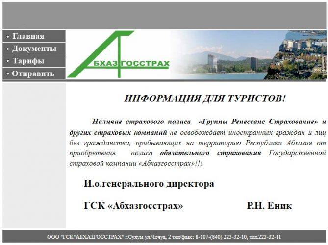 Скриншот сайта abkhazgosstrakh