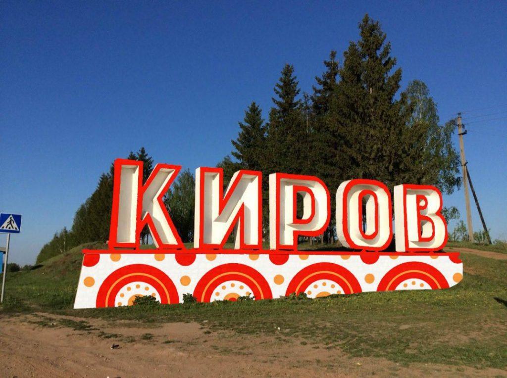 Зарплаты в Кирове