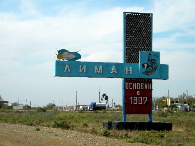Лиман