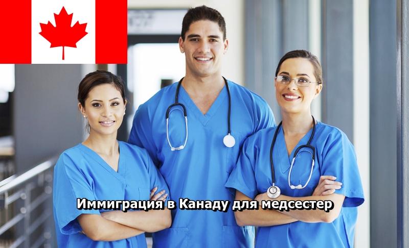 Работа и зарплата медсестры в Канаде