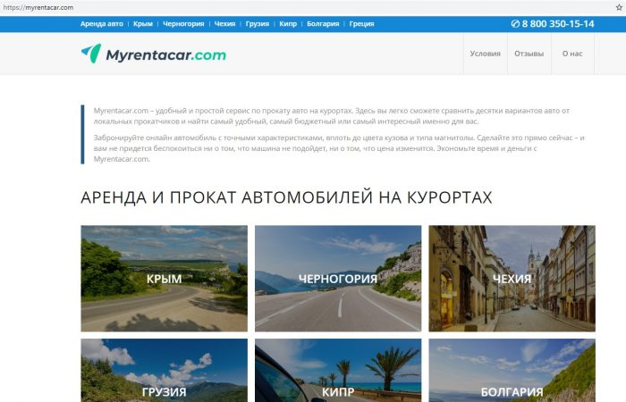 Скриншот myrentacar