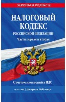 Налоговый кодекс Российской Федерации.