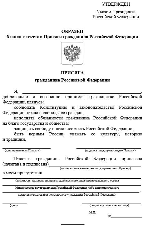 бланк с текстом присяги гражданина РФ