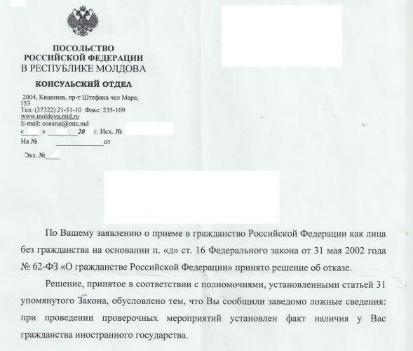 письмо об отказе гражданства РФ