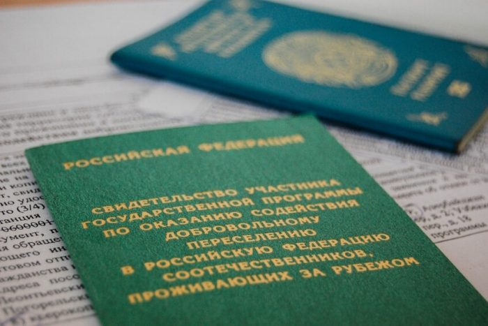 Свидетельство участника Госпрограммы по переселению соотечественников