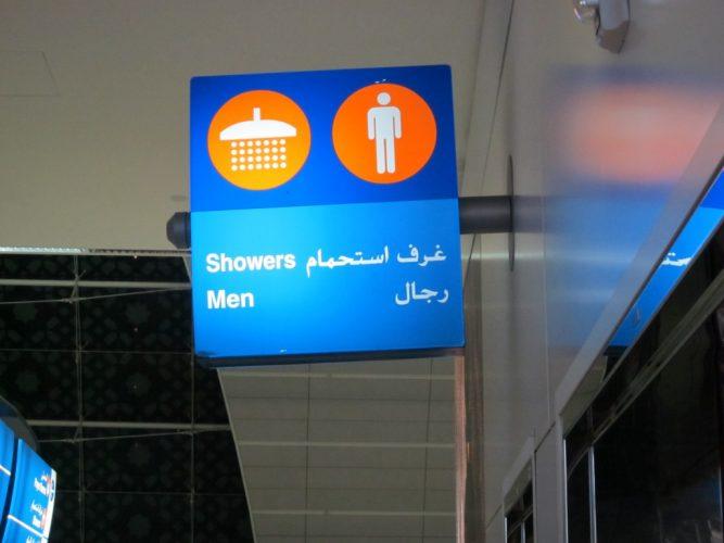 Душ в аэропорту Дубаи