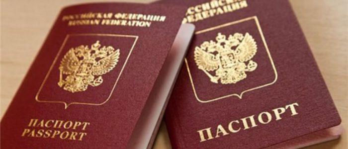 Паспорт РФ внутренний и заграничный
