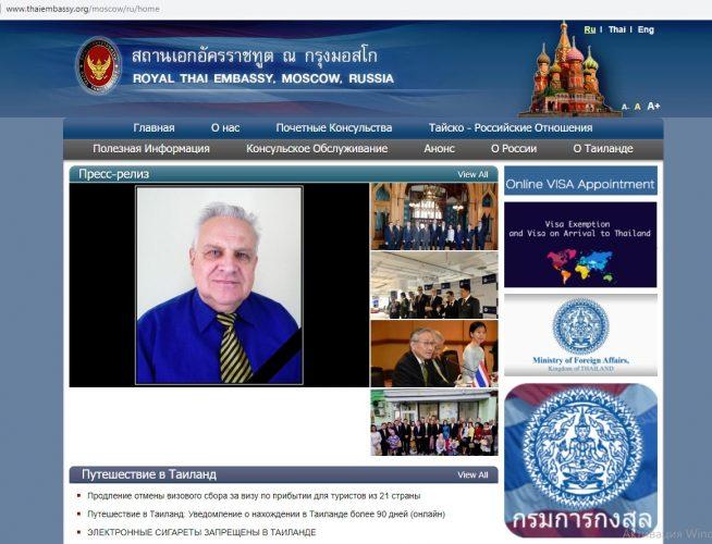 Скриншот сайта Таиланда