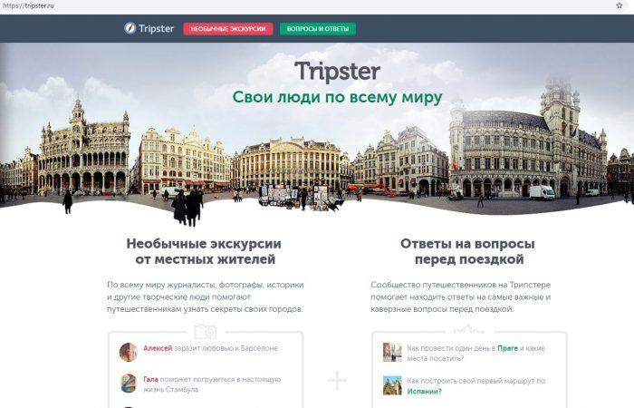 Скриншот tripster