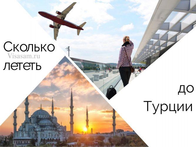 Сколько лететь до Турции из Москвы и других городов России