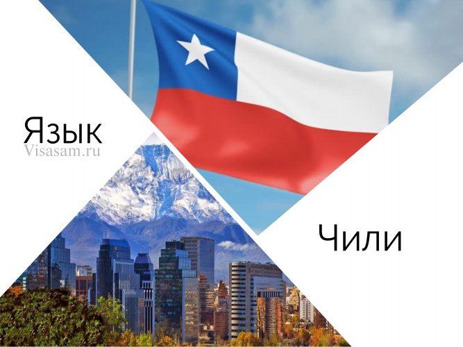 Язык Чили