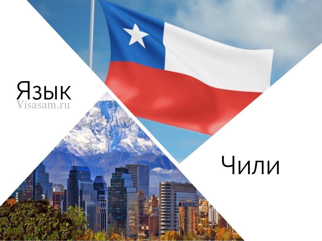 Официальные языки в Чили