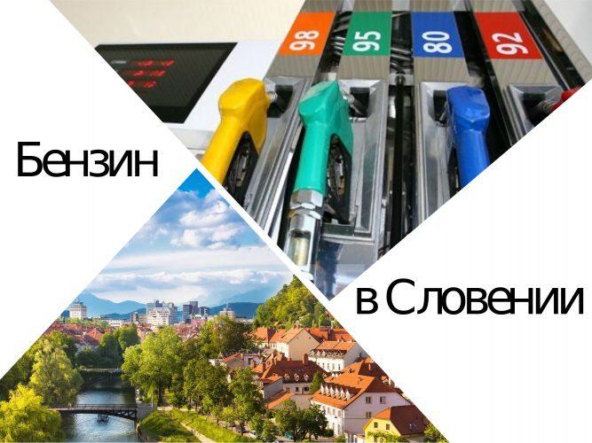 Бензин в Словении