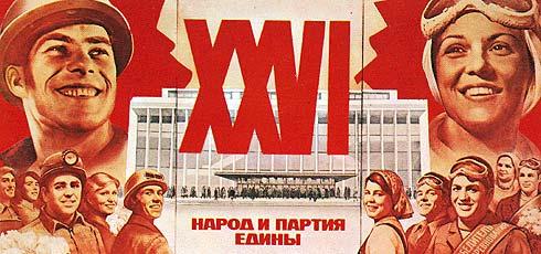 Плакат XXVI съезда КПСС