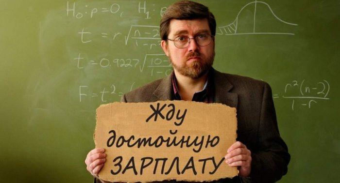зарплата педагогических работников в Мордовии