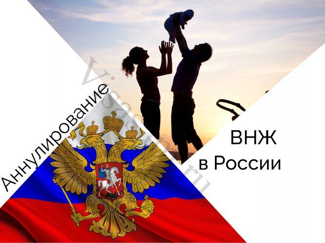 Аннулирование ВНЖ в России