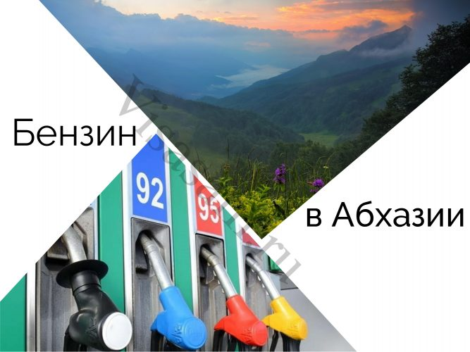 Бензин в Абхазии