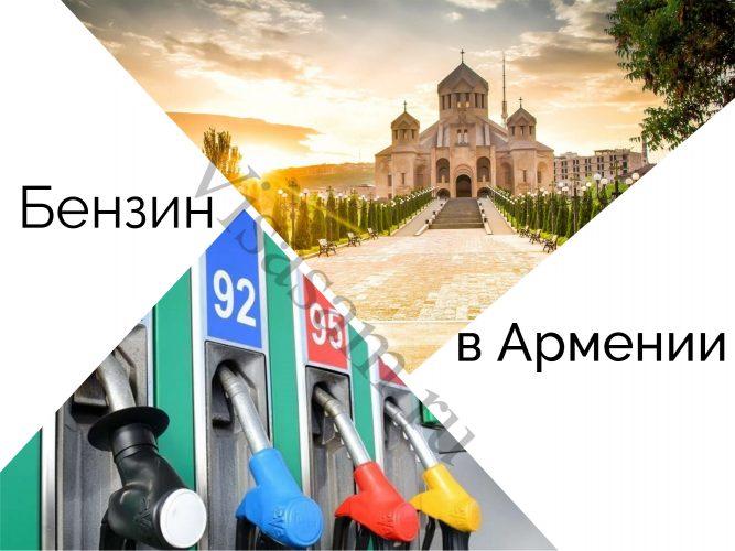 Бензин в Армении