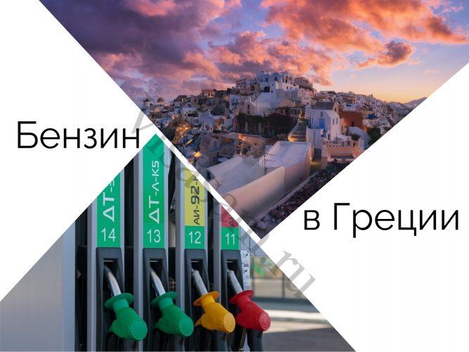 Бензин в Греции