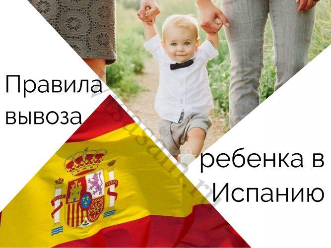Правила выезда детей в Испанию : нужно ли разрешение и согласие на вывоз ребенка от родителей