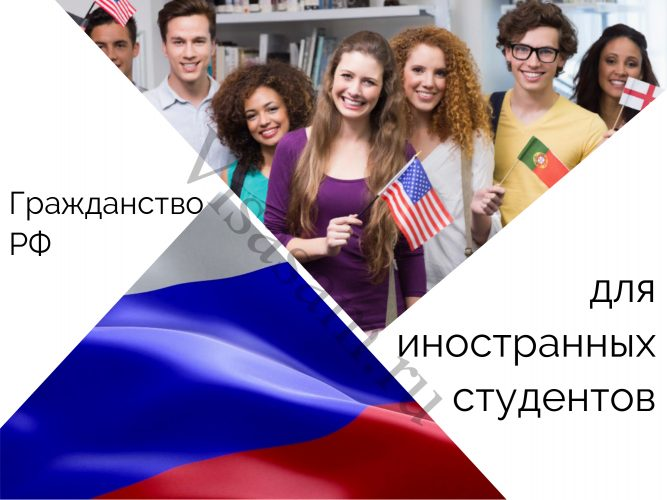 Гражданство РФ для иностранных студентов