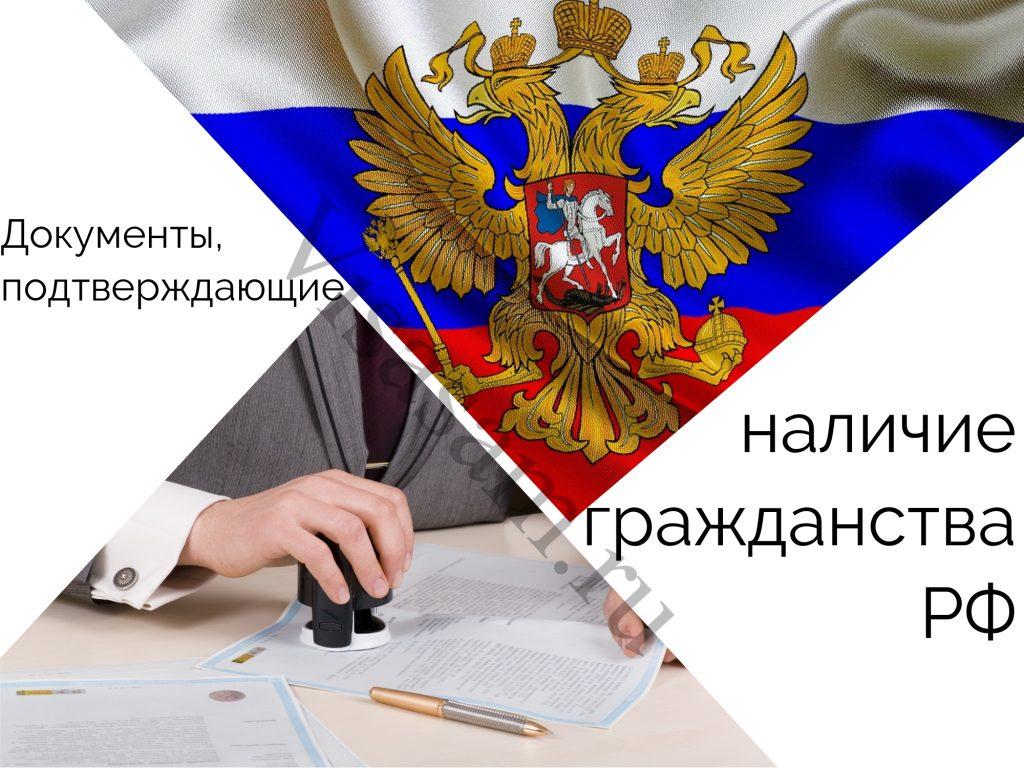 Документы, подтверждающие наличие гражданства РФ