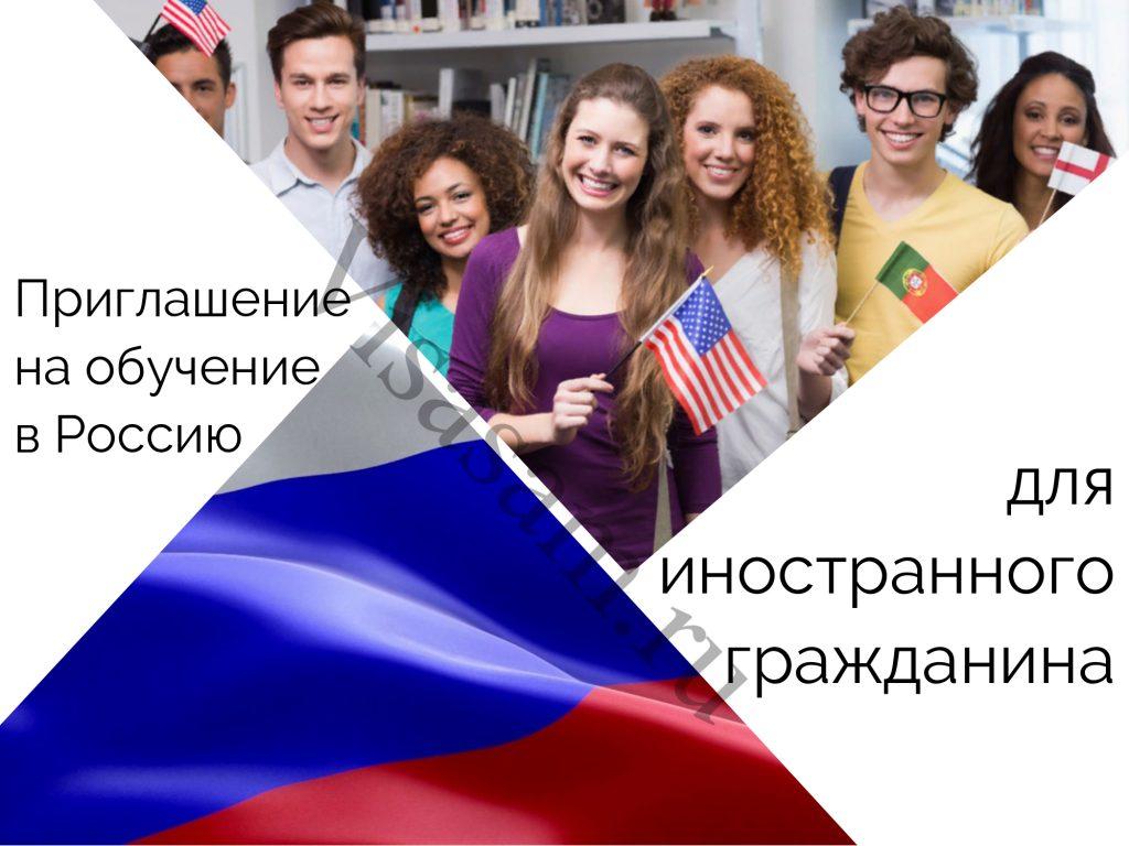 Приглашение на обучение в Россию для иностранного гражданина
