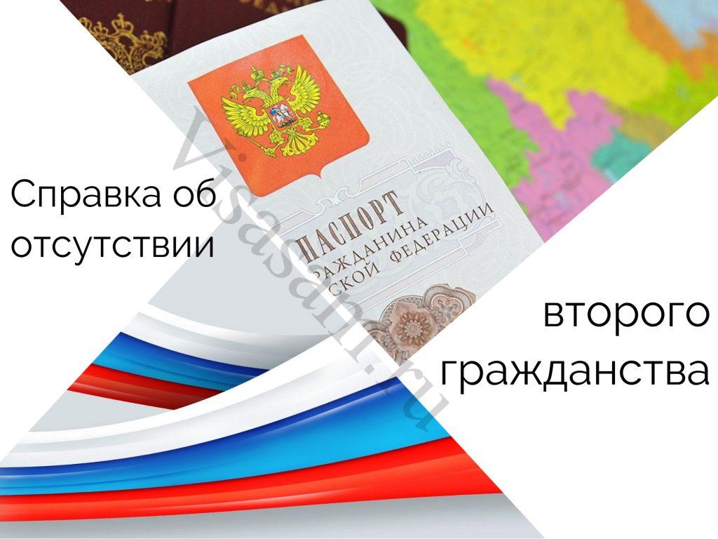 Справка об отсутствии второго гражданства