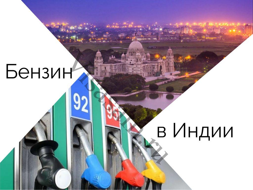 Бензин в Индии
