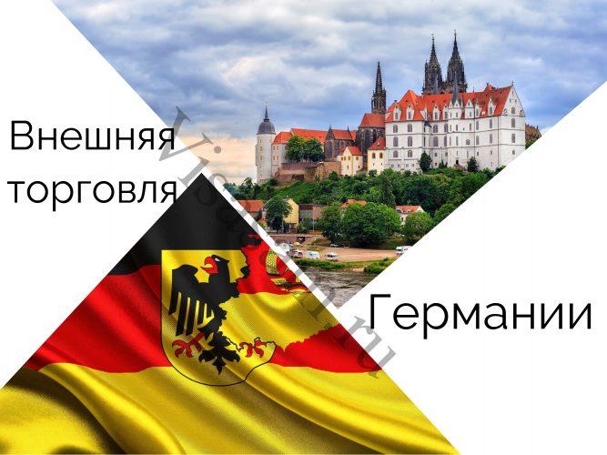 Внешняя торговля Германии: объем импорта и экспорта