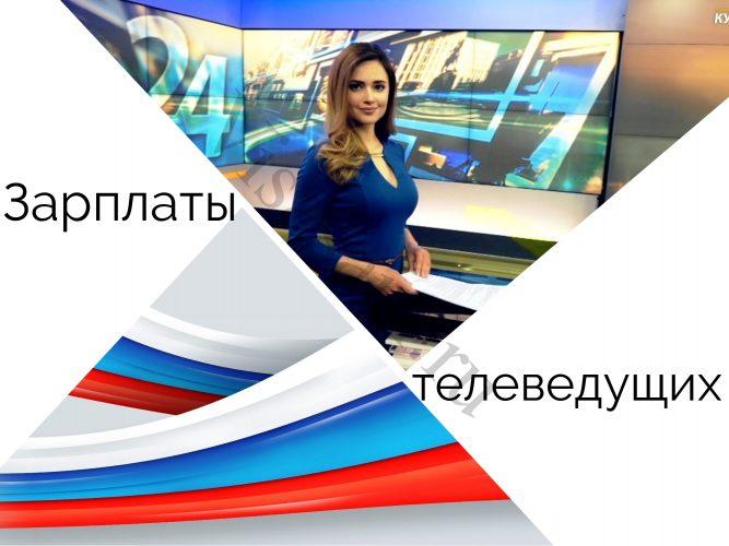 Зарплаты телеведущих