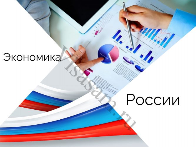 Особенности современной экономики России