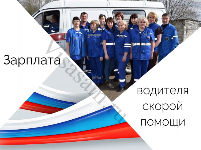 Зарплата водителя скорой помощи