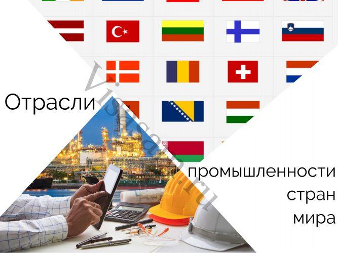 Отрасли промышленности стран мира