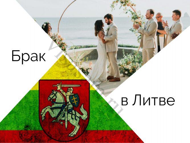 Брак в Литве