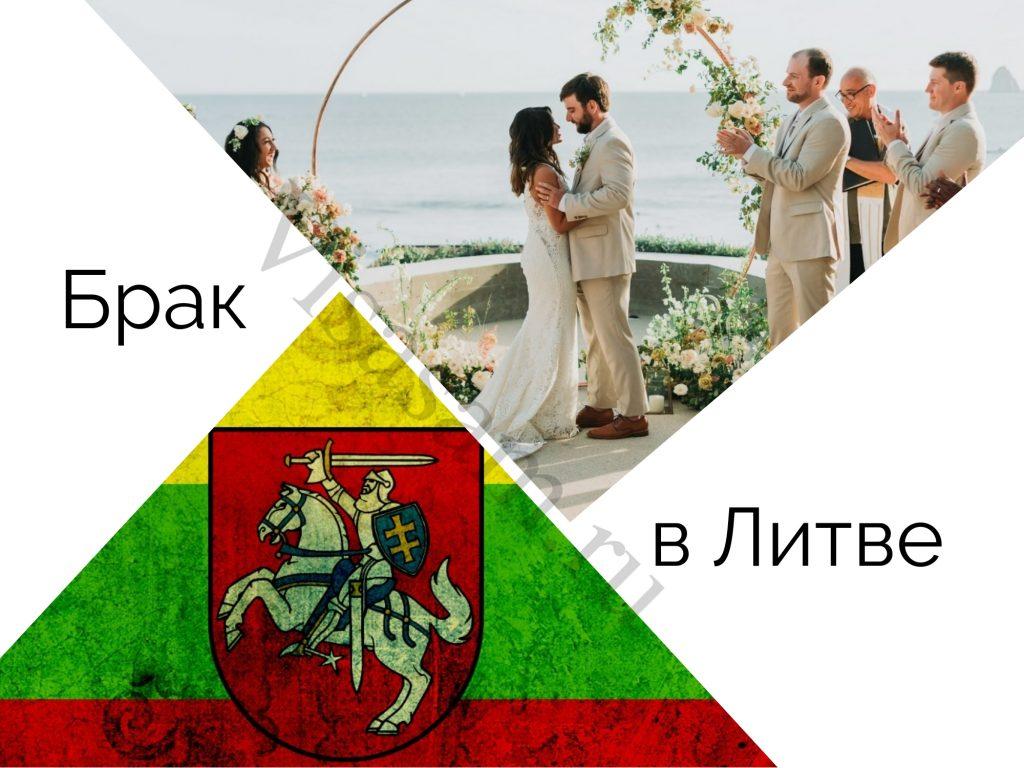 Литва: краткое описание и характеристика страны, материалы о жизни в ней