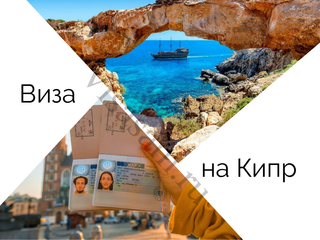 Виза на Кипр для граждан Узбекистана, Таджикистана и других стран СНГ