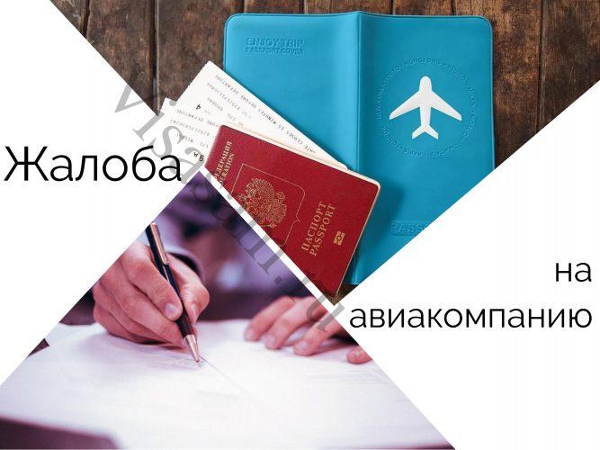 Претензия авиакомпании за задержку рейса в 2021: образец, пример жалобы, куда писать и подавать заявление