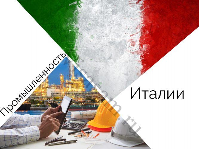 Промышленность Италии