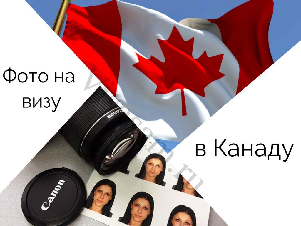 Фото на визу в Канаду