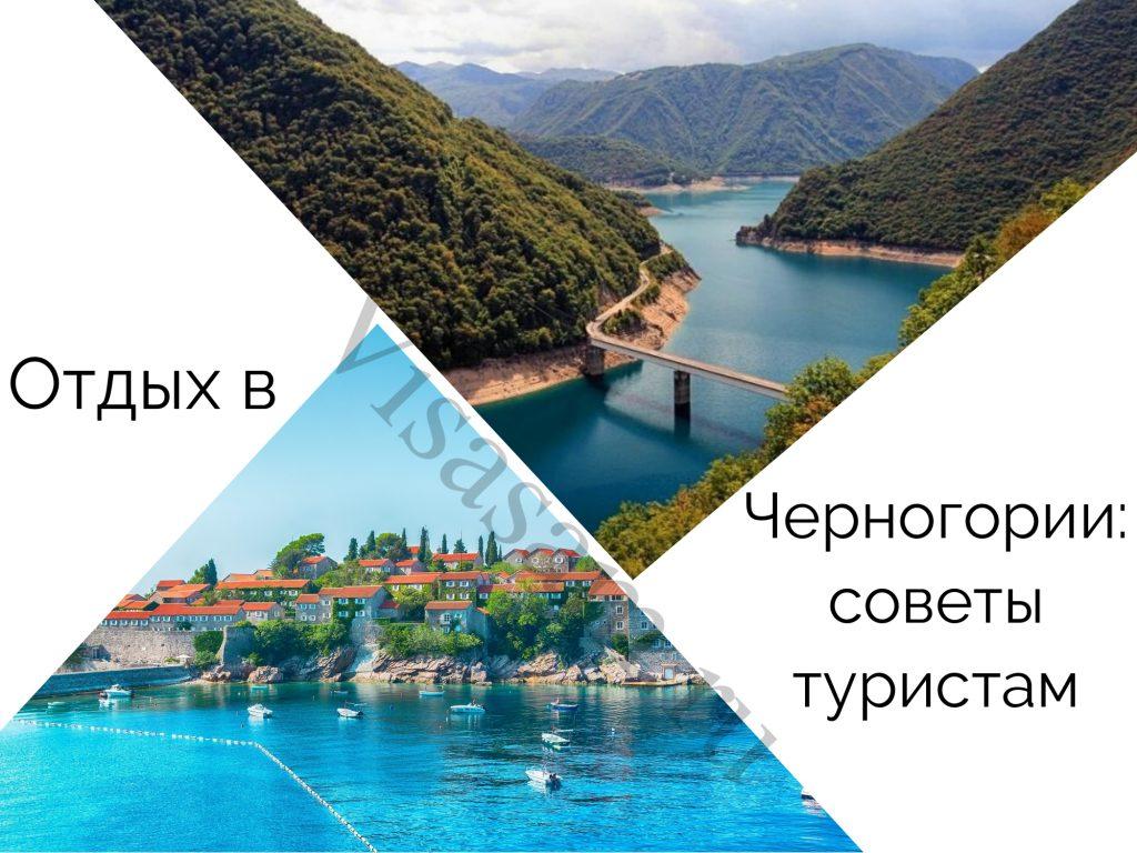Советы туристам для хорошего отдыха в Черногории