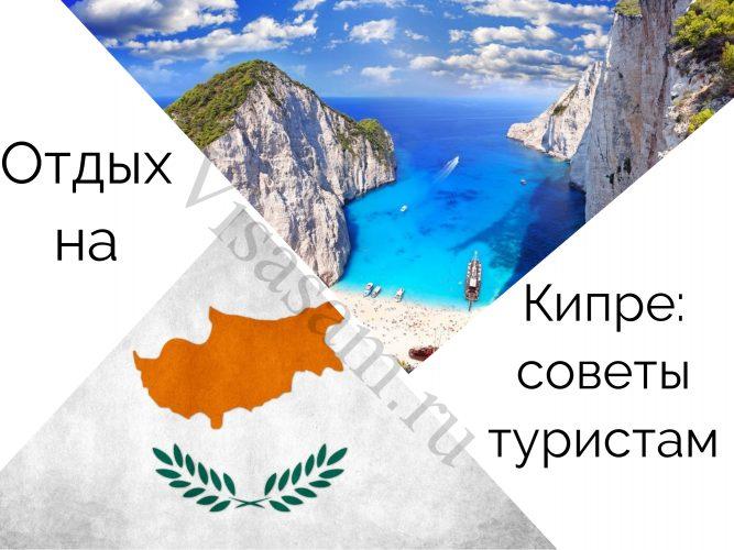 Отдых на Кипре : отзывы и советы туристам, что нужно знать при поездке в первый раз