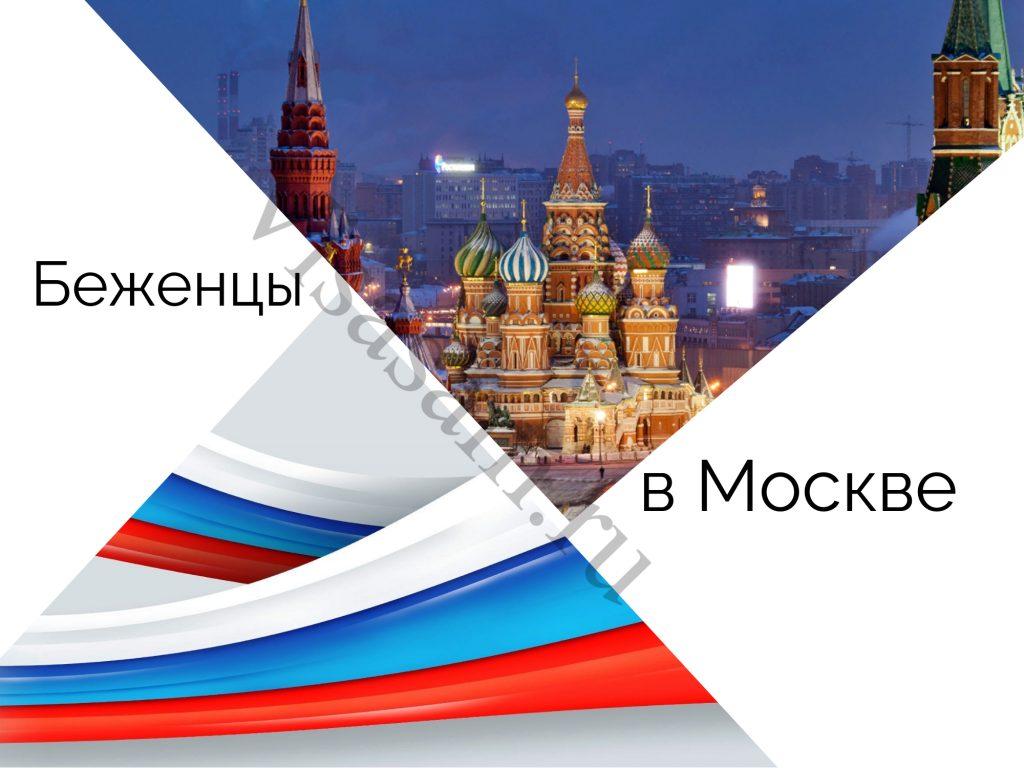 Кто оформляет статус беженца в москве